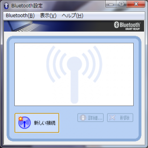 Bluetooth接続1