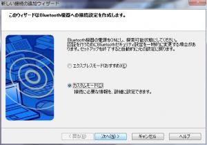 Bluetooth接続2