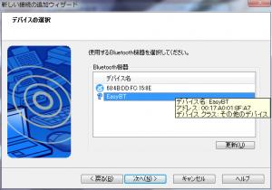 Bluetooth接続3