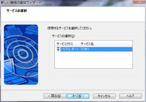 Bluetooth接続4