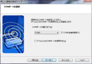 Bluetooth接続5