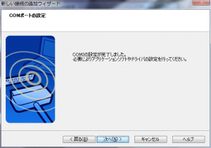 Bluetooth接続6