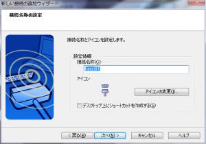 Bluetooth接続7