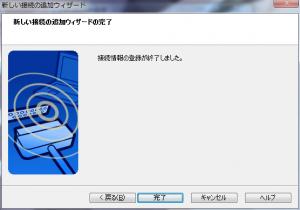 Bluetooth接続8