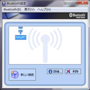 Bluetooth接続9