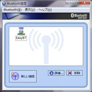 Bluetooth接続10