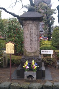 Another Japanese monument with Buddhist inscriptions on it.