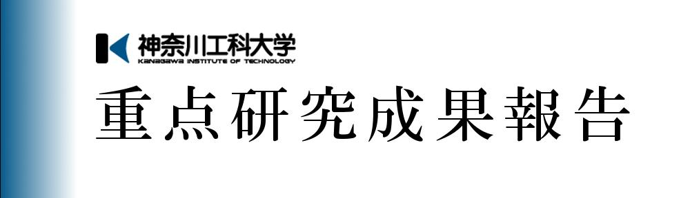 神奈川工科大学 重点研究