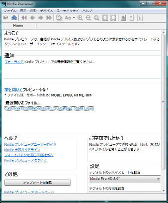 kindle previewer pdf 変換