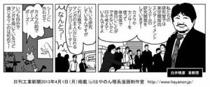 日刊工業新聞『キラリ研究開発』白井研究室・前編