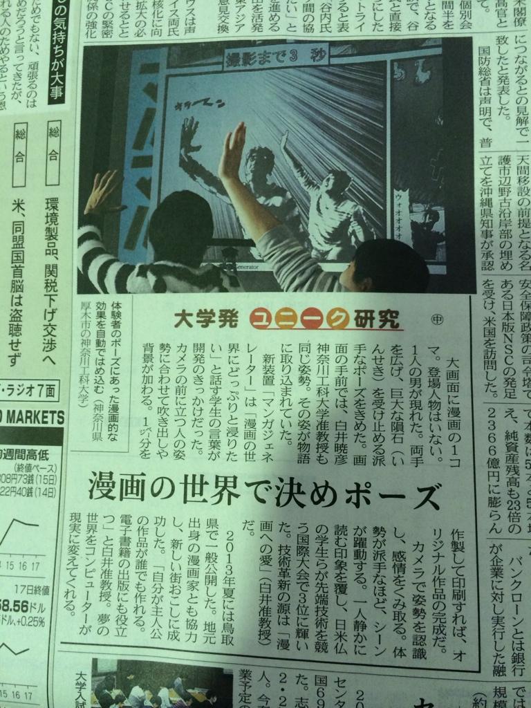 日本経済新聞2014年1月18日夕刊1面