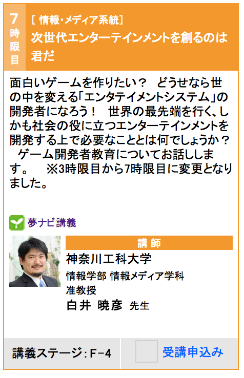 夢ナビLive2014HPより
