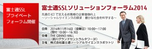 ssf2014-title