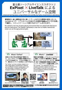 SIGGRAPHASIA2015_ExPixel MangaGenerator Flyer