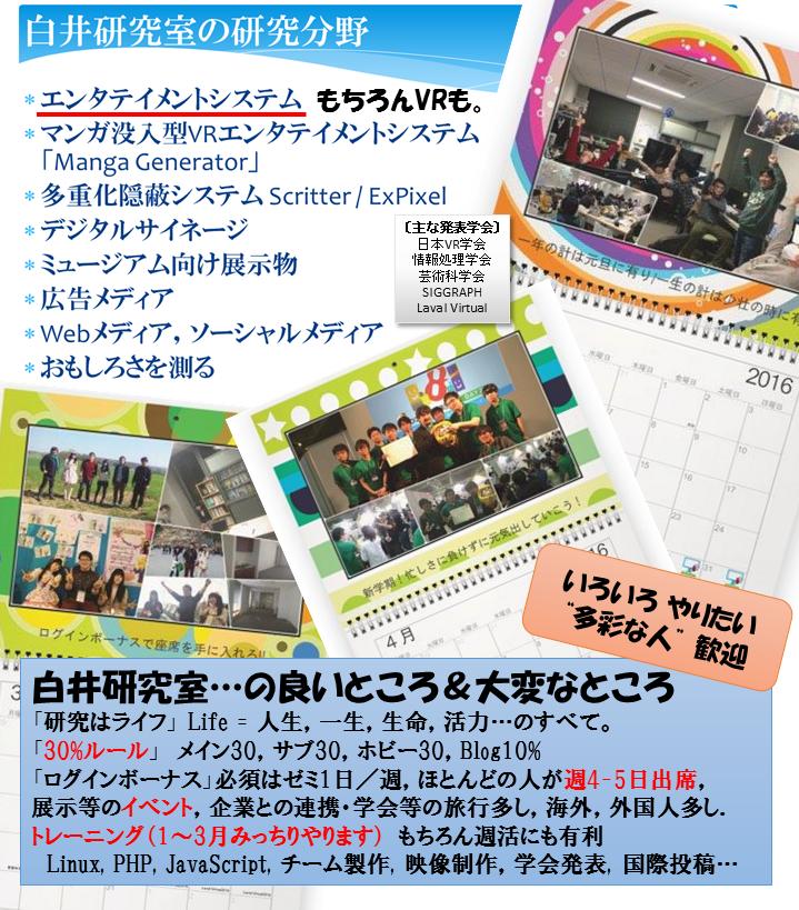 研究室配属ポスター2015