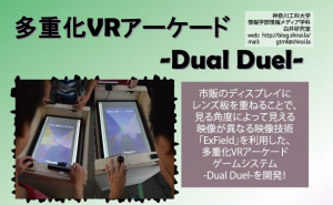 dual-duel