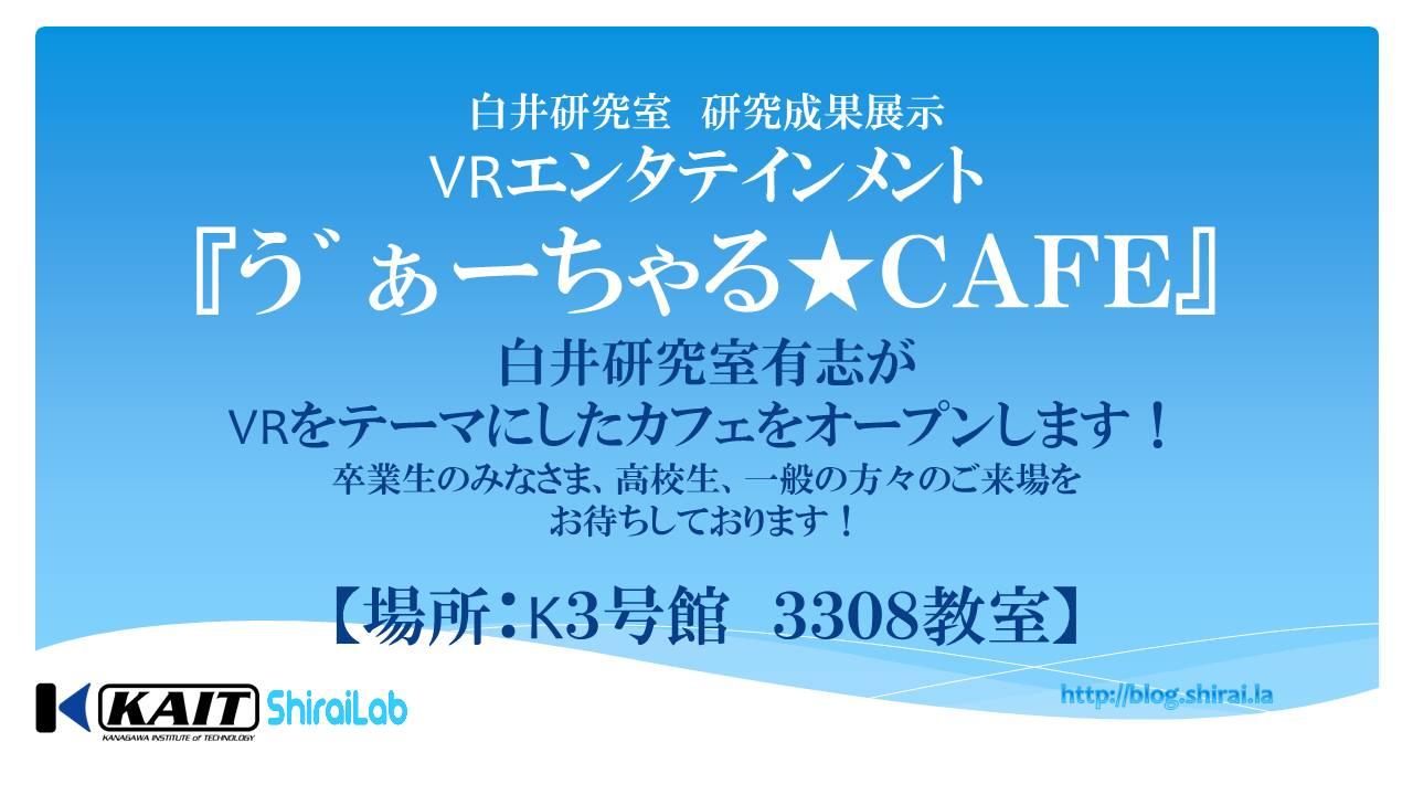 virtualcafepptface